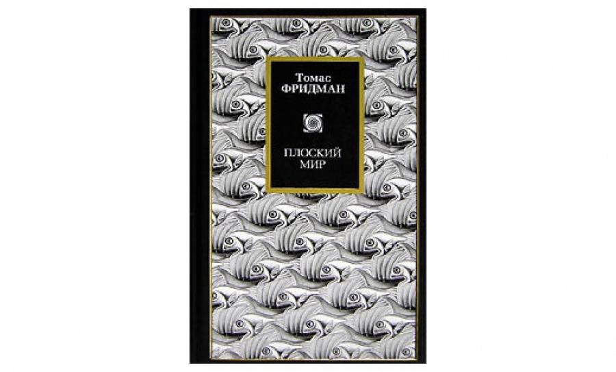 Обложка книги:  фридман т. - плоский мир. краткая история xxi века