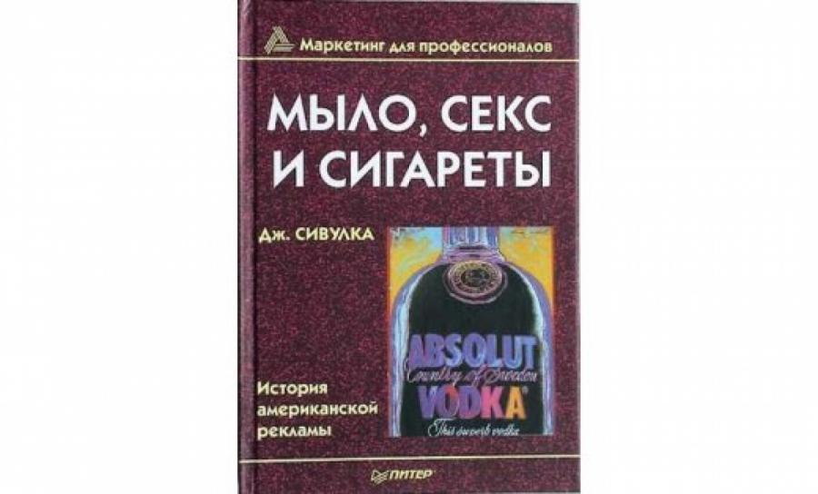 Обложка книги:  сивулка джулиан - мыло, секс и сигареты. история американской рекламы