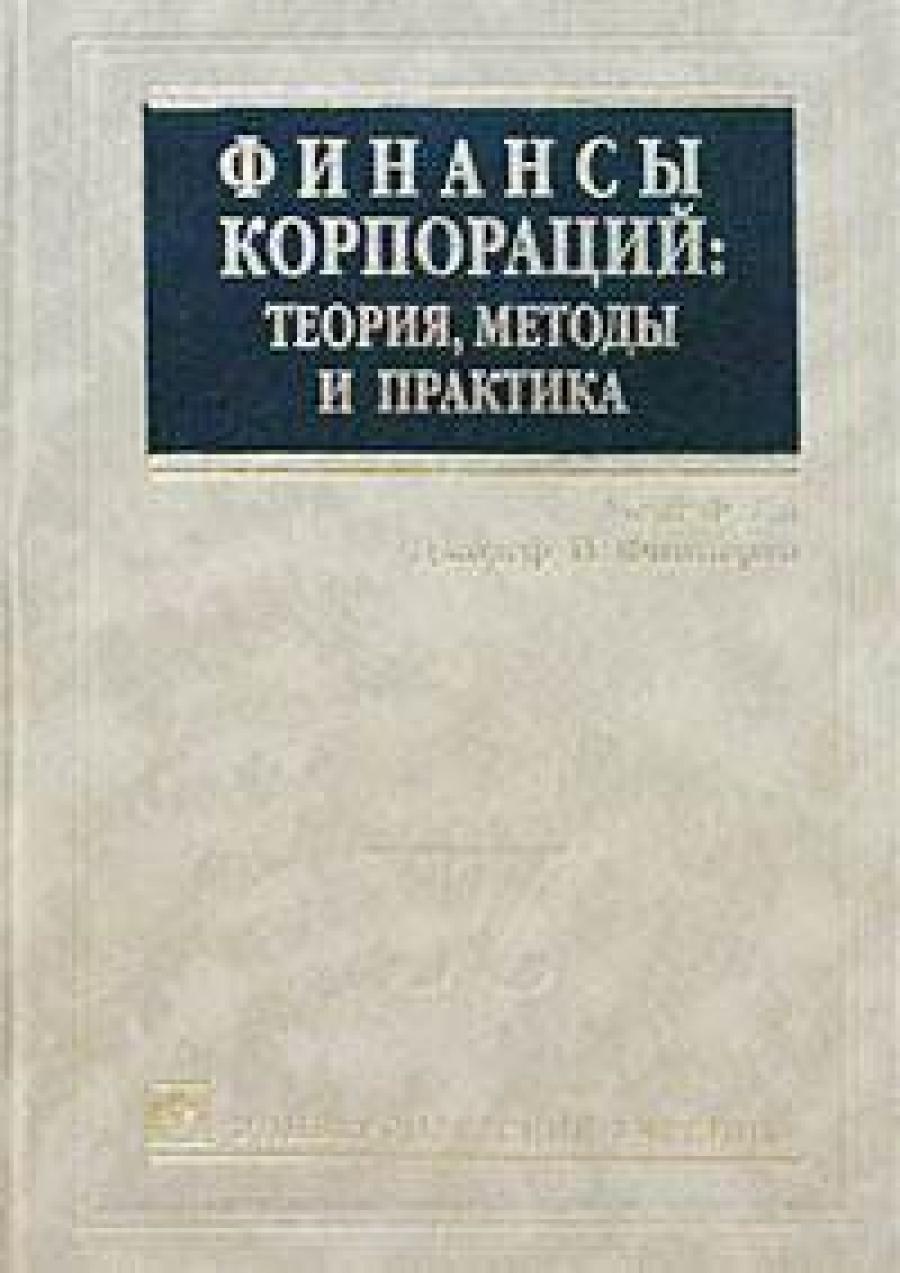 Обложка книги:  ченг ф. ли, джозеф и. финнерти - финансы корпораций теория, методы и практика