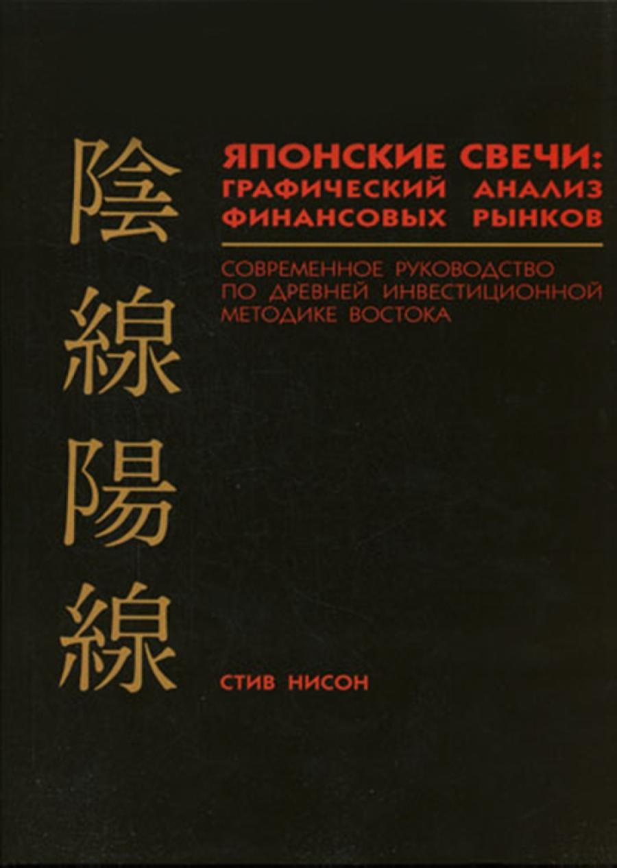 Обложка книги:  стив нисон - японские свечи. графический анализ финансовых рынков