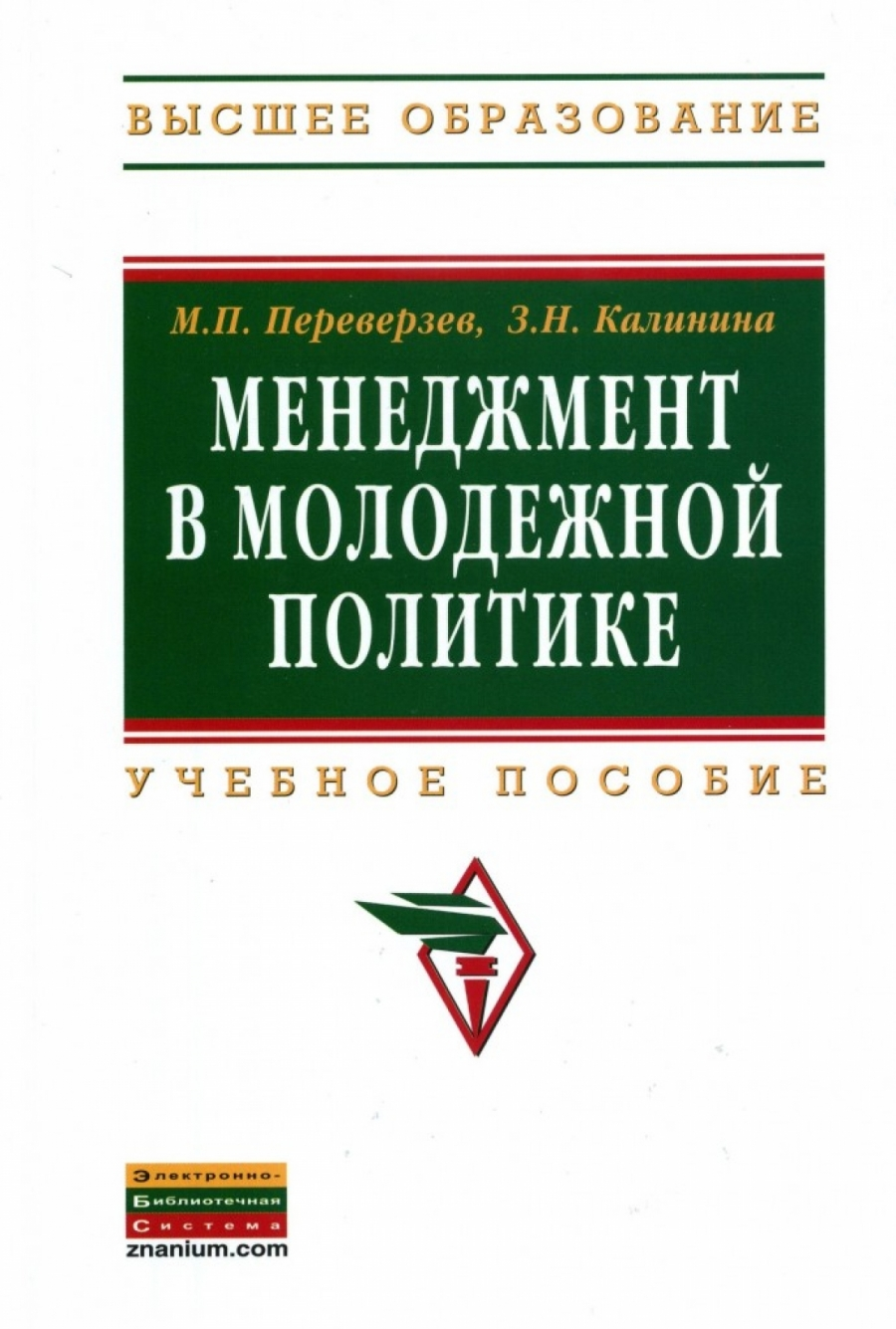 Обложка книги:  стерлигова а.н., фель а.в. - операционный (производственный) менеджмент.