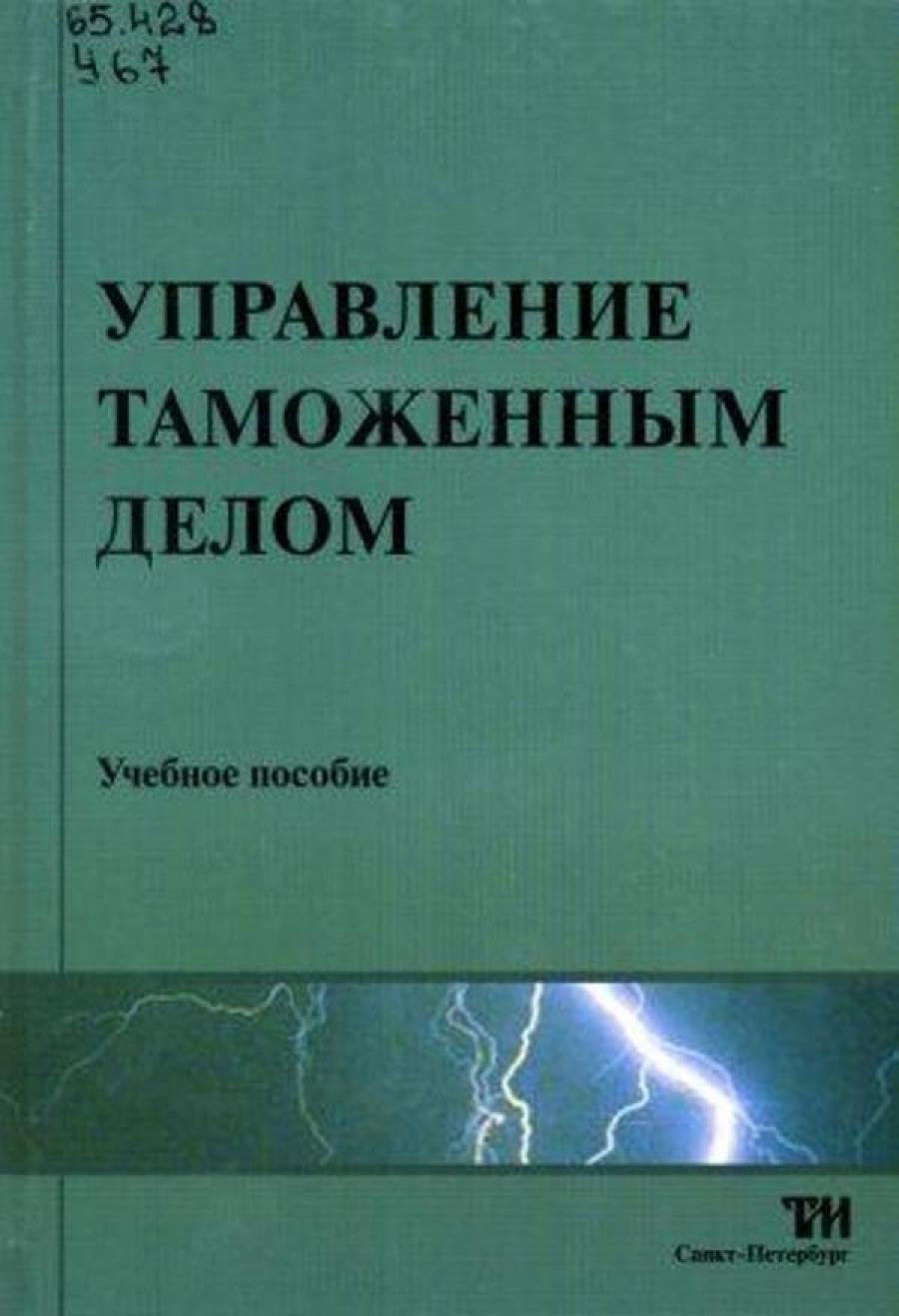 Обложка книги:  макрусев в. в., черных в. а. - управление таможенным делом