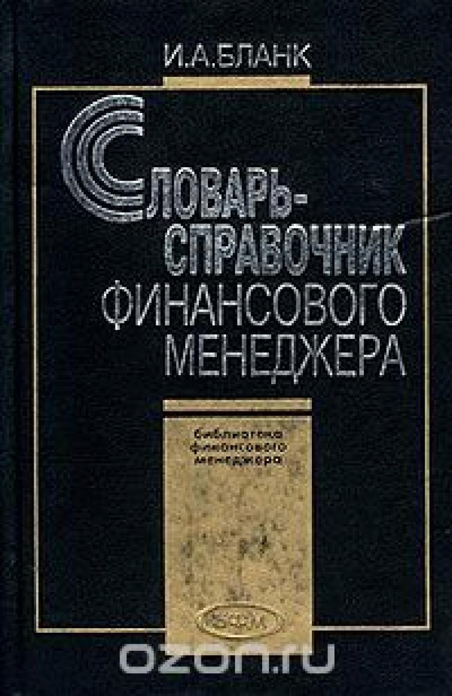 И. А. Бланк - Словарь-справочник финансового менеджера