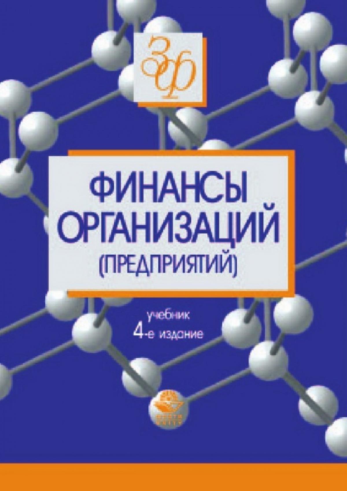 Обложка книги:  колчина н.в. - финансы организаций (предприятий)