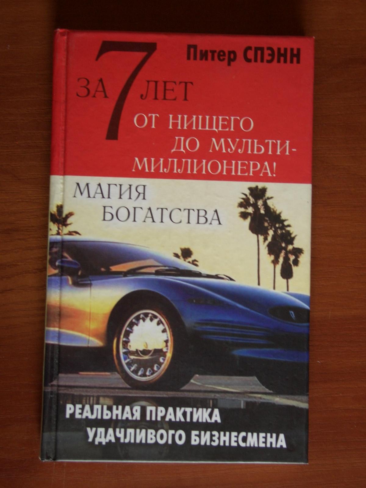 Обложка книги:  питер спэнн - за 7 лет от нищего до мультимиллионера! магия богатства