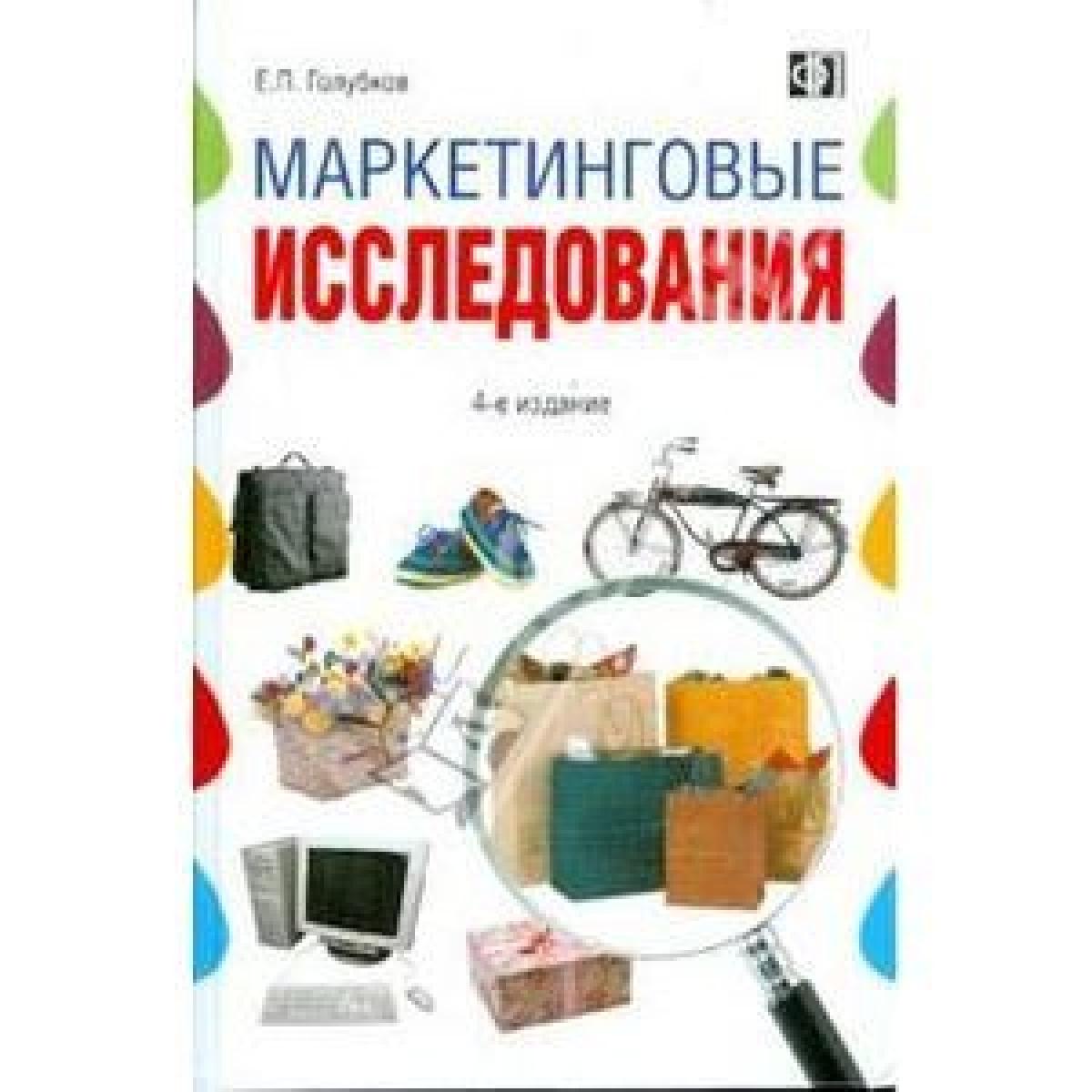 Обложка книги:  голубков е.п - маркетинговые исследования теория, методология и практика