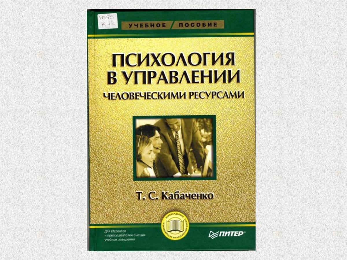 Обложка книги:  кабаченко т.с. - психология в управлении человеческими ресурсами.