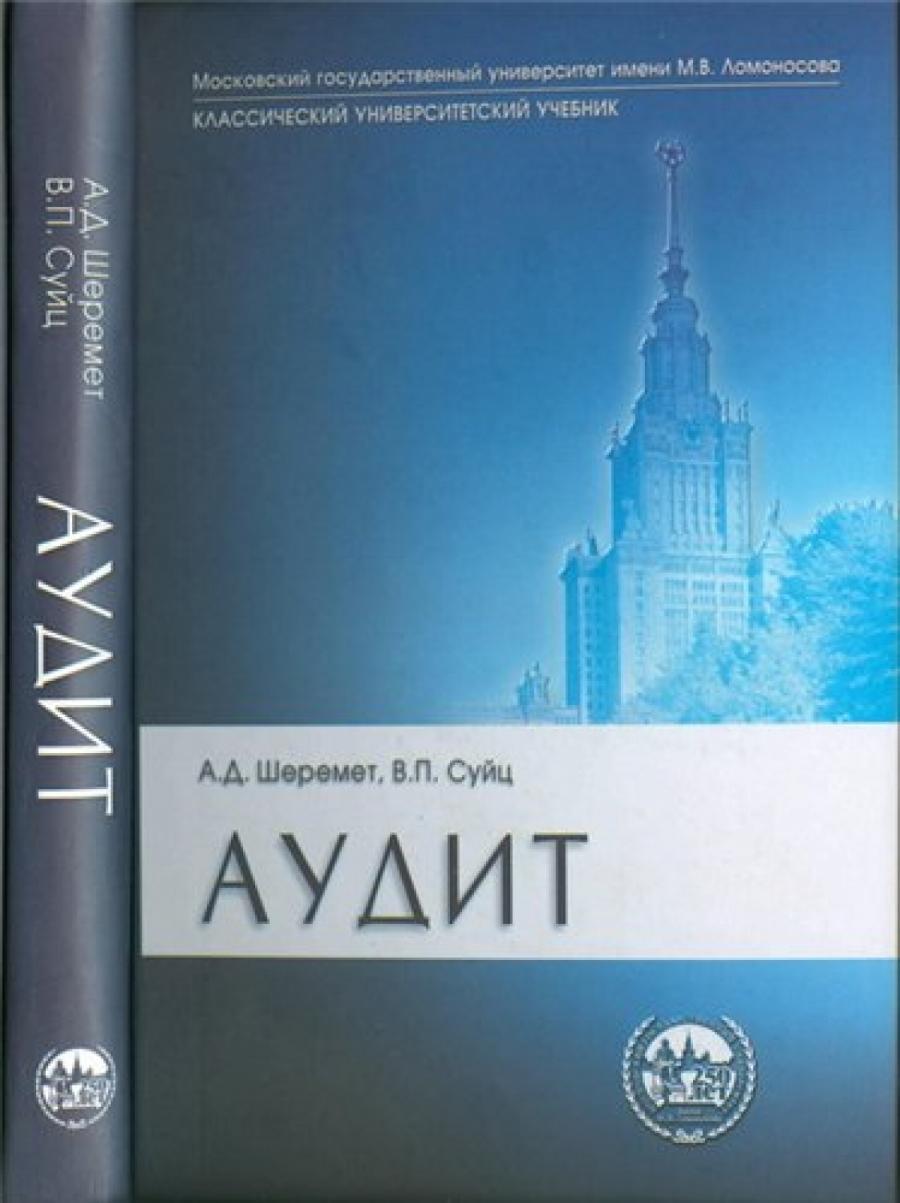 Обложка книги:  шеремет а. д. , суйц в. п. - аудит