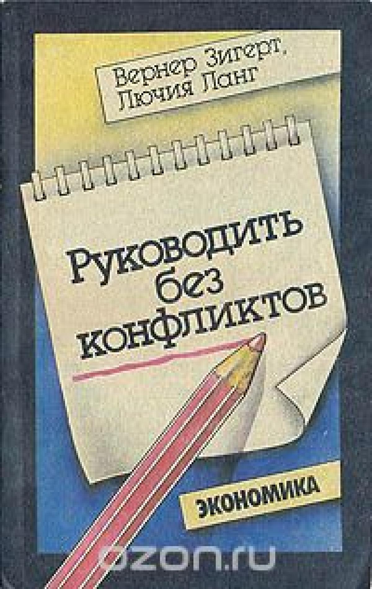 Обложка книги:  зигерт в., ланг л. - руководить без конфликтов