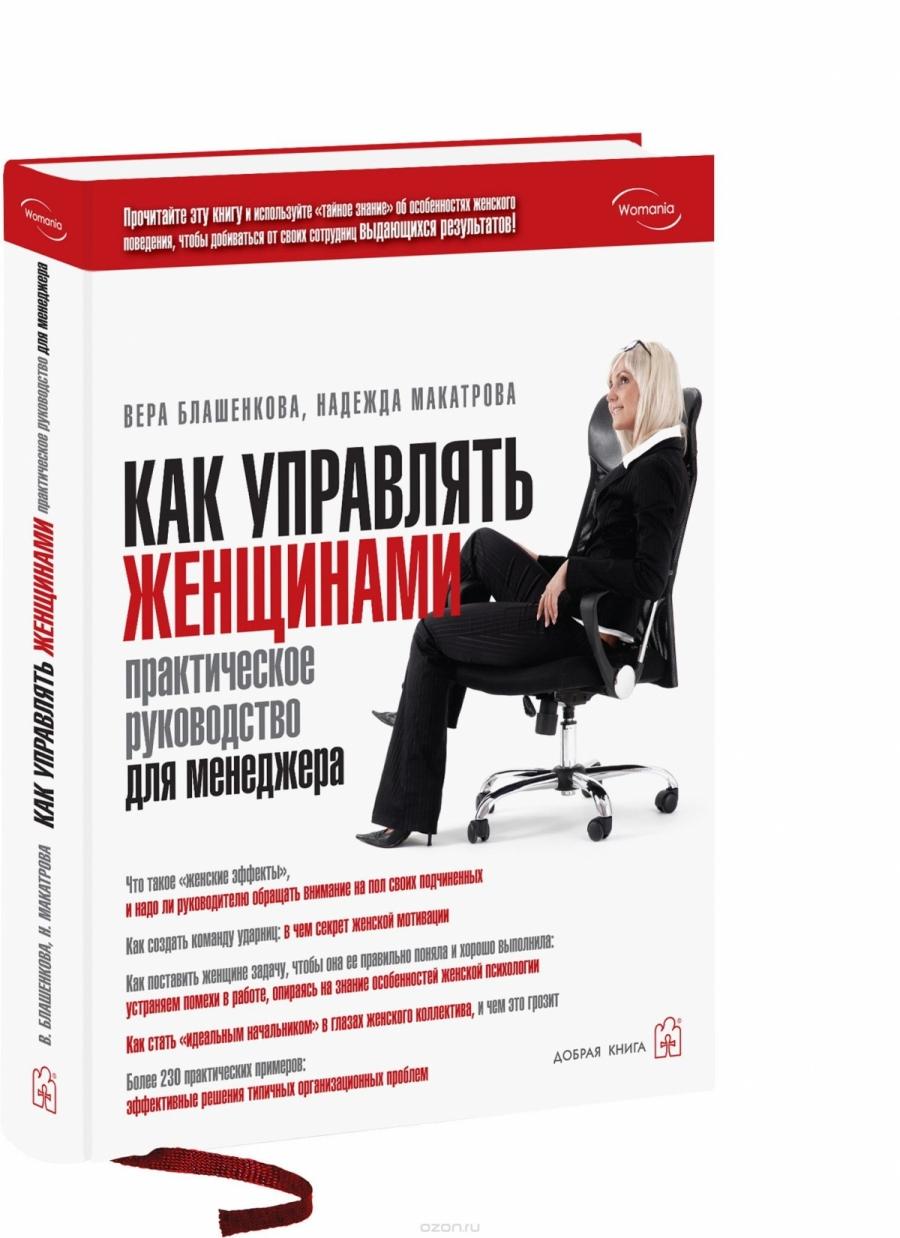 Обложка книги:  блашенкова в., макатрова н. - как управлять женщинами. практическое руководство для менеджера