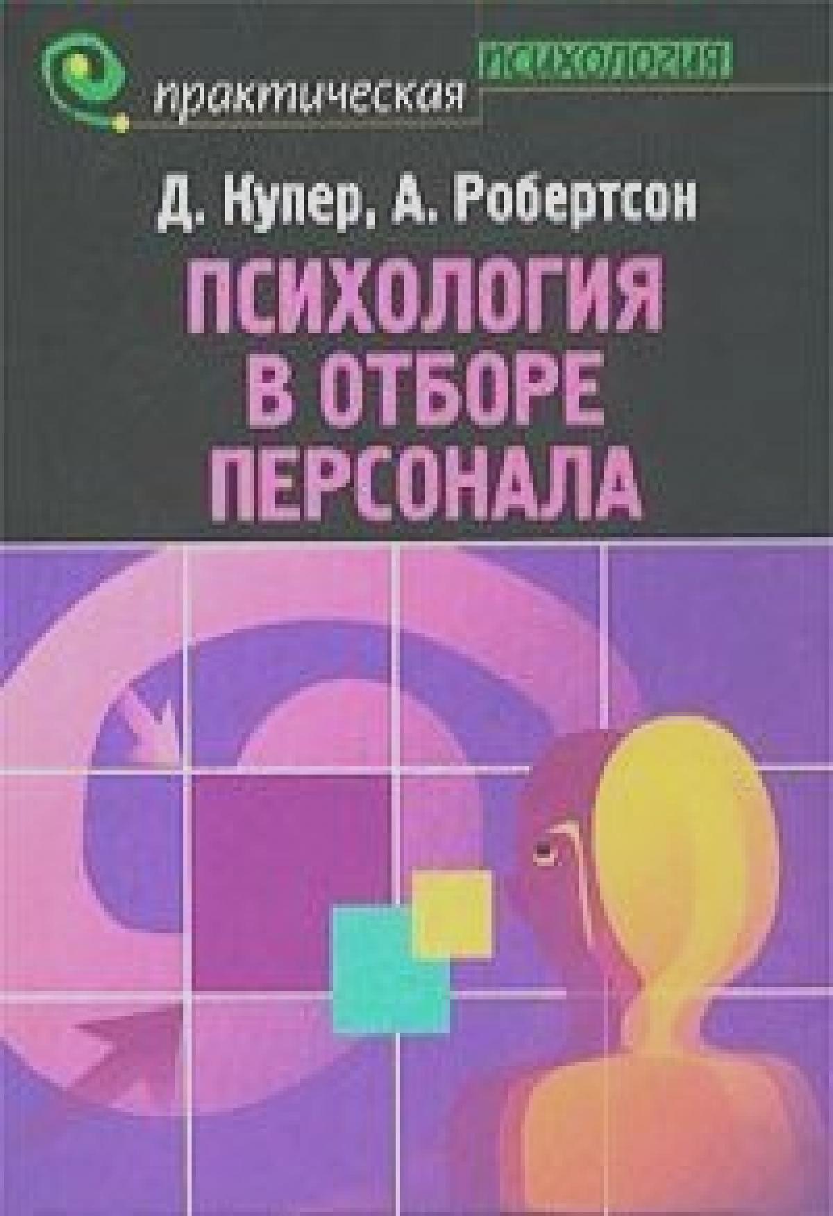 Обложка книги:  практическая психология - д. купер, а. робертсон - психология в отборе персонала