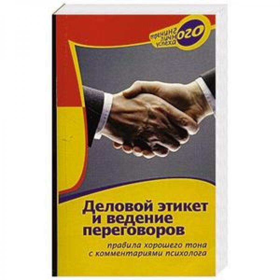 Обложка книги:  а.в. ханников - деловой этикет и ведение переговоров. правила хорошего тона с комментариями психолога