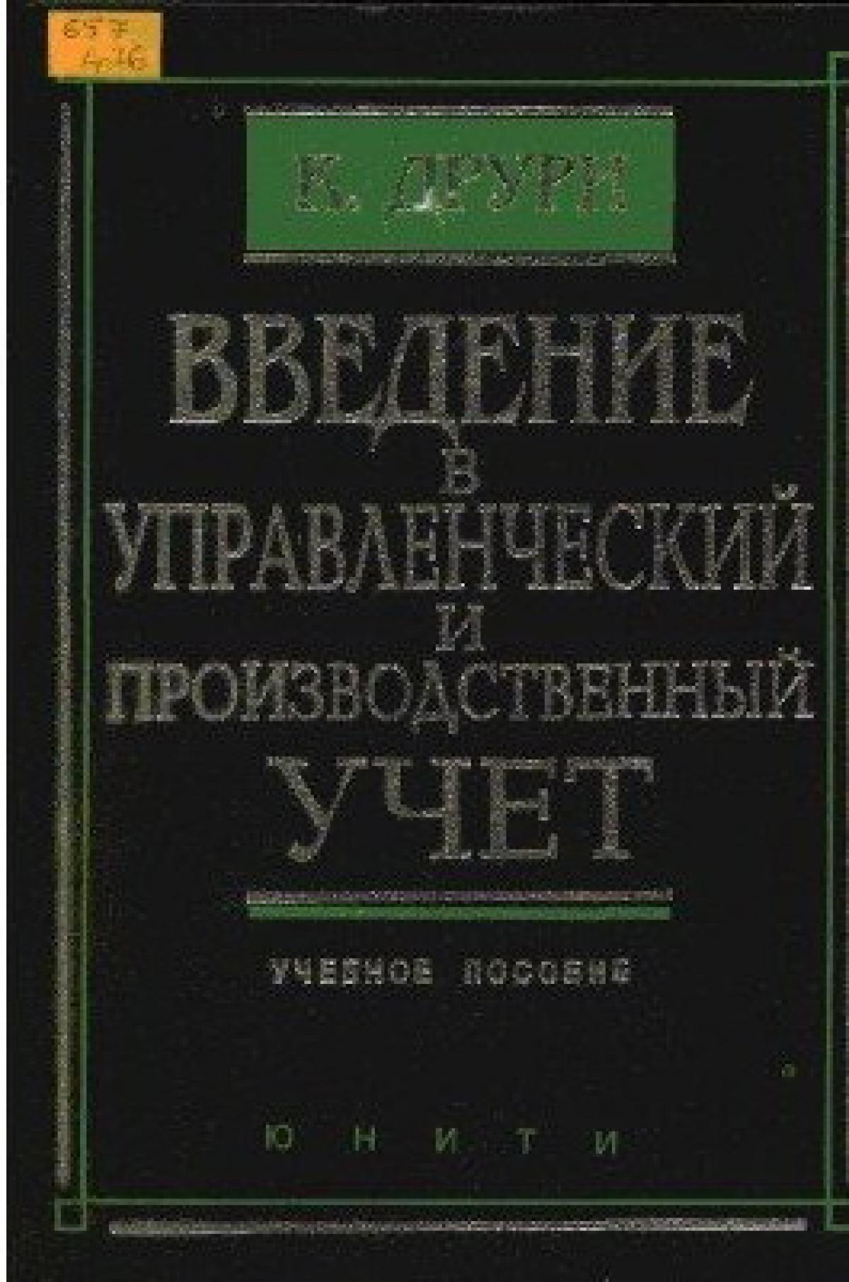 Обложка книги:  колин друри - введение в управленческий и производственный учет