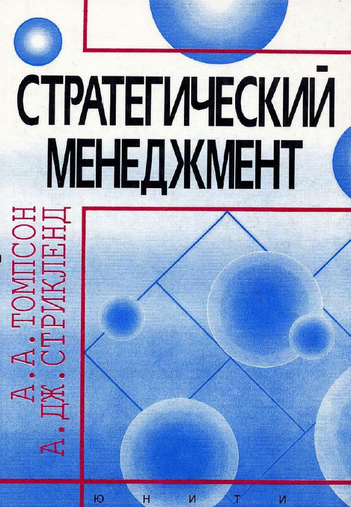 Обложка книги:  томпсон а.а., стрикленд а.дж. - стратегический менеджмент