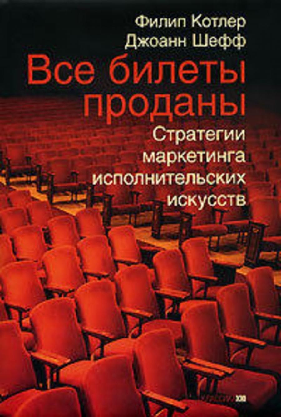 Обложка книги:  филип котлер, джоан шефф - все билеты проданы. стратегии маркетинга исполнительских искусств