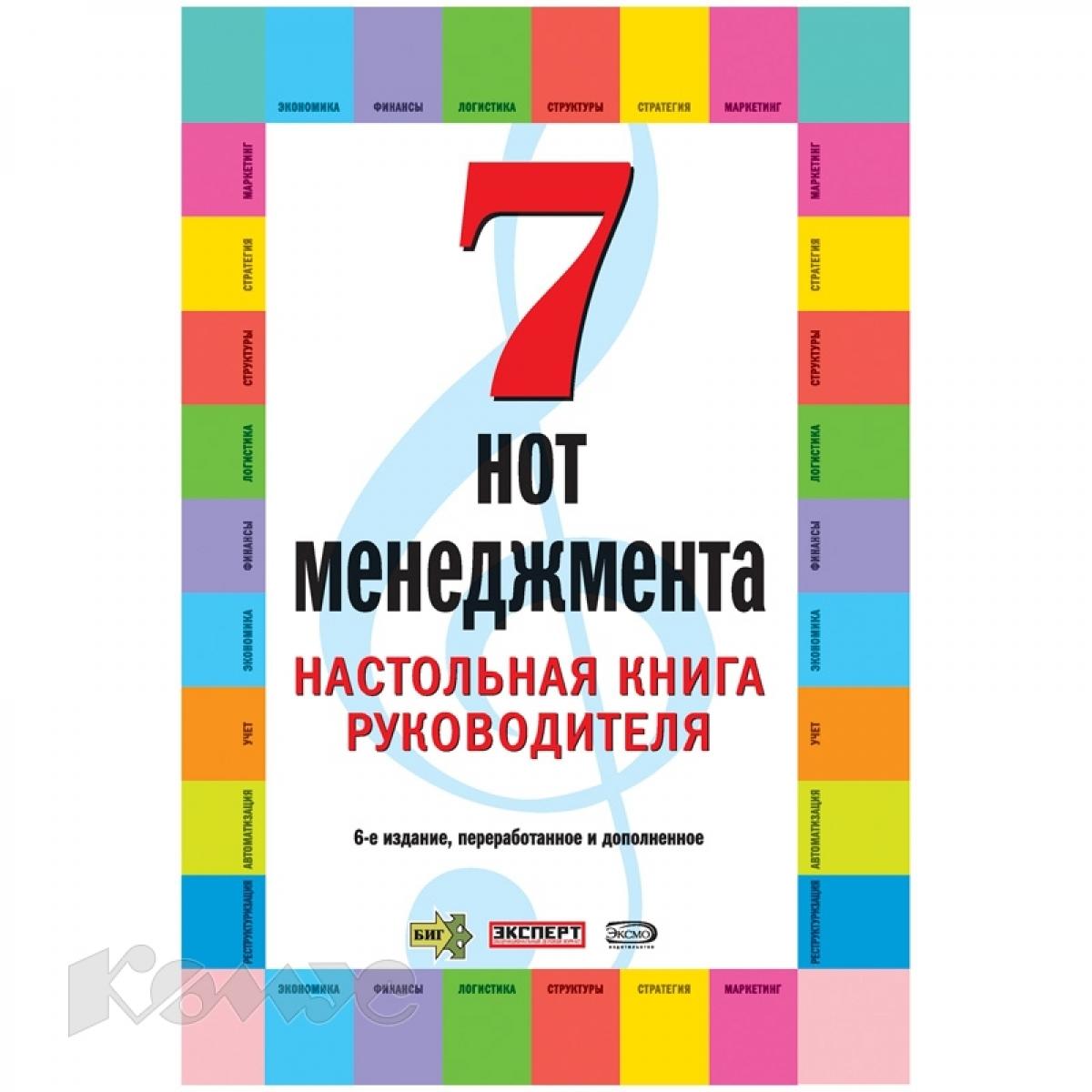 Обложка книги:  бочкарев а. , кондратьев в. , краснова в. , матвеева а. - 7 нот менеджмента. настольная книга руководителя
