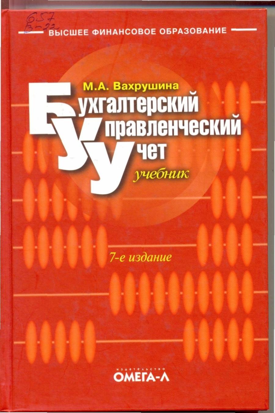 Обложка книги:  вахрушина м.а. - бухгалтерский управленческий учет