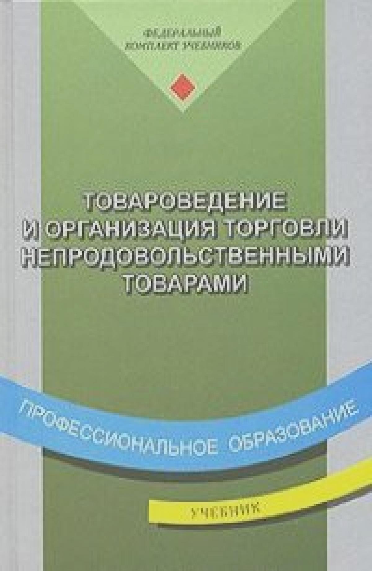 Обложка книги:  неверов а.н., чалых т.и. - товароведение и организация торговли непродовольственными товарами