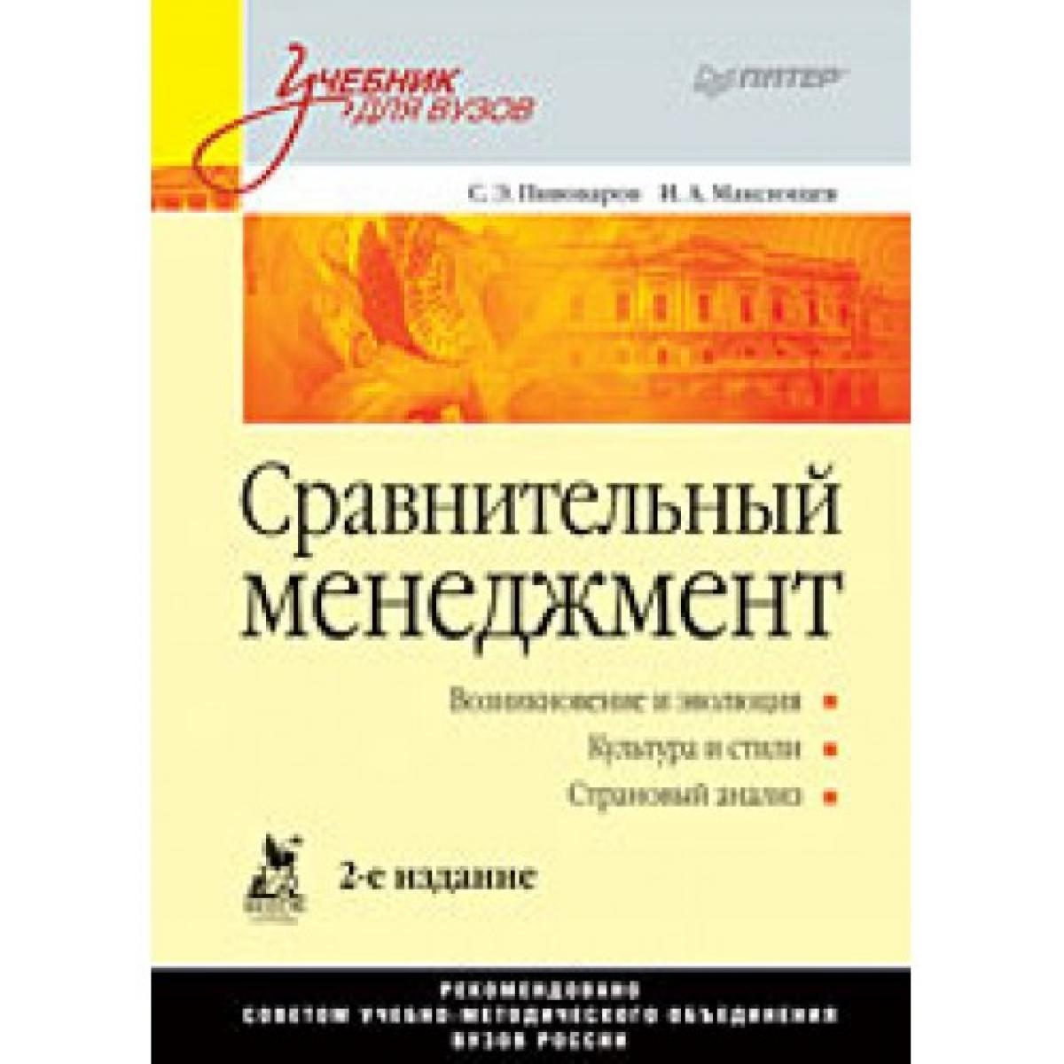 Обложка книги:  фатхутдинов р.а. - инновационный менеджмент