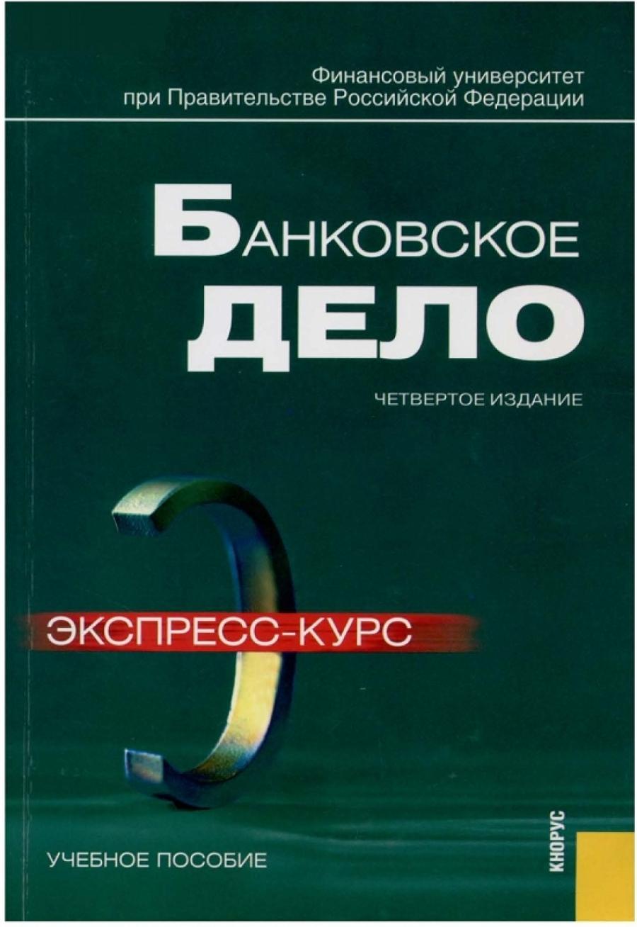 Обложка книги:  лаврушин о. и. - банковское дело. экспресс-курс