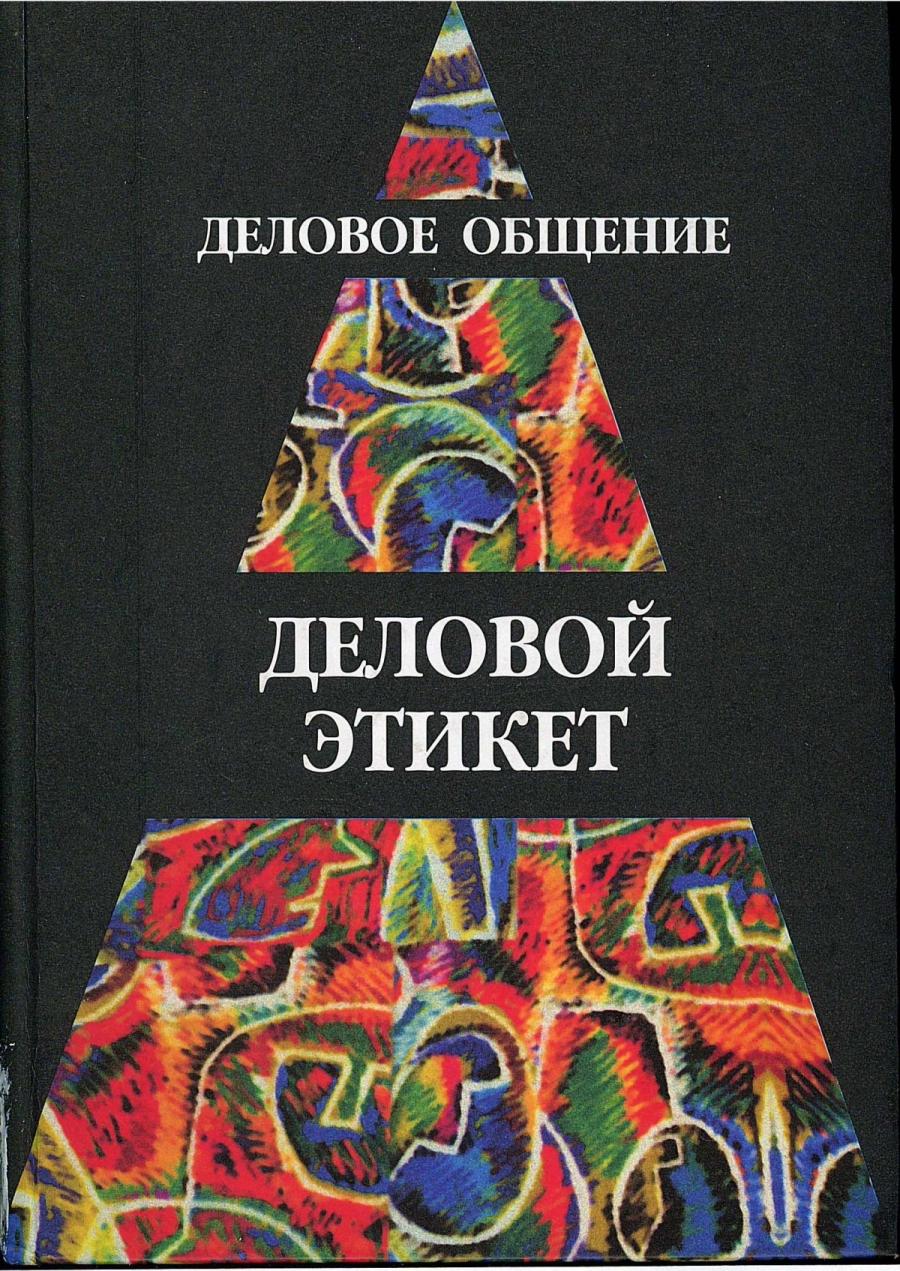 Обложка книги:  кузнецов и.н. - деловое общение. деловой этикет