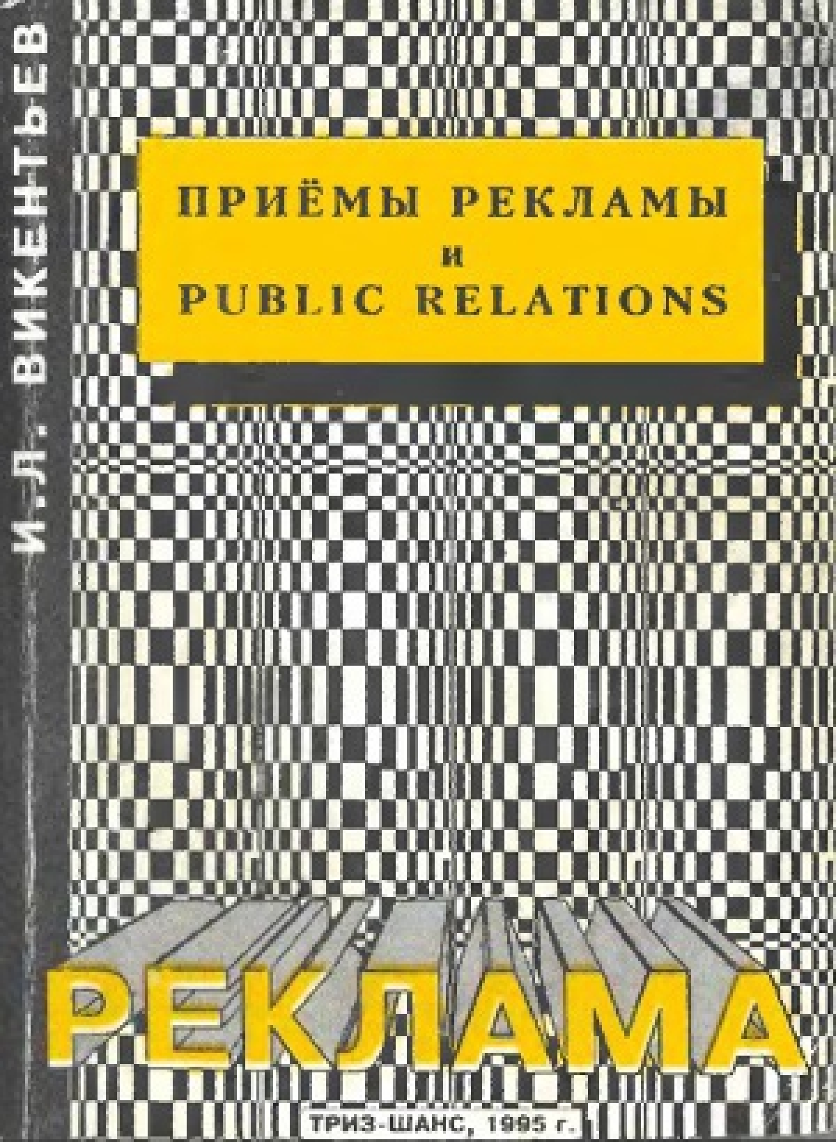 Обложка книги:  викентьев и.л. - приемы рекламы и pr