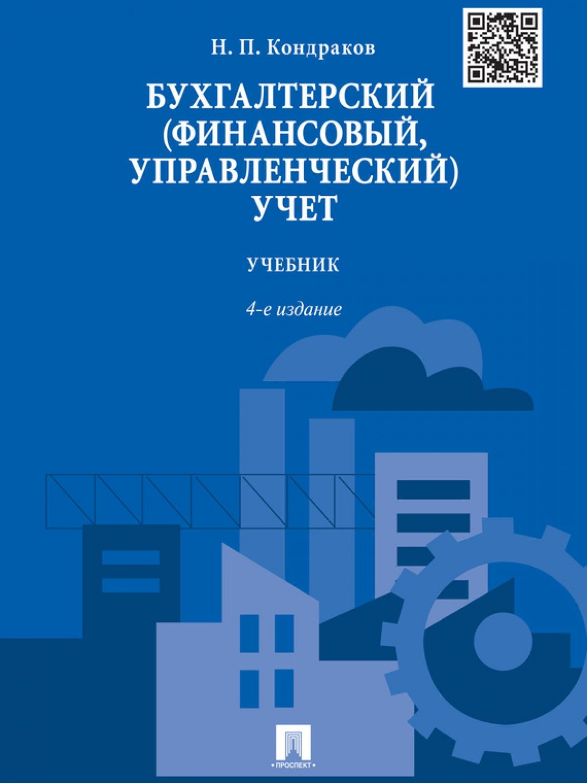Обложка книги:  н.п. кондраков - бухгалтерский (финансовый, управленческий) учет