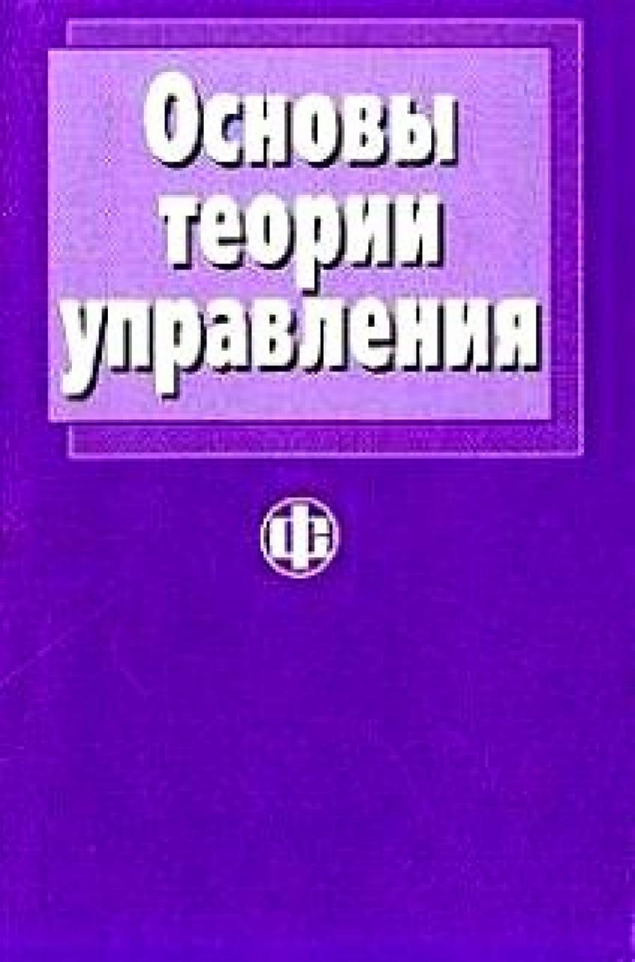 Обложка книги:  парахина в. н., ушвицкий л. и. и др. - основы теории управления