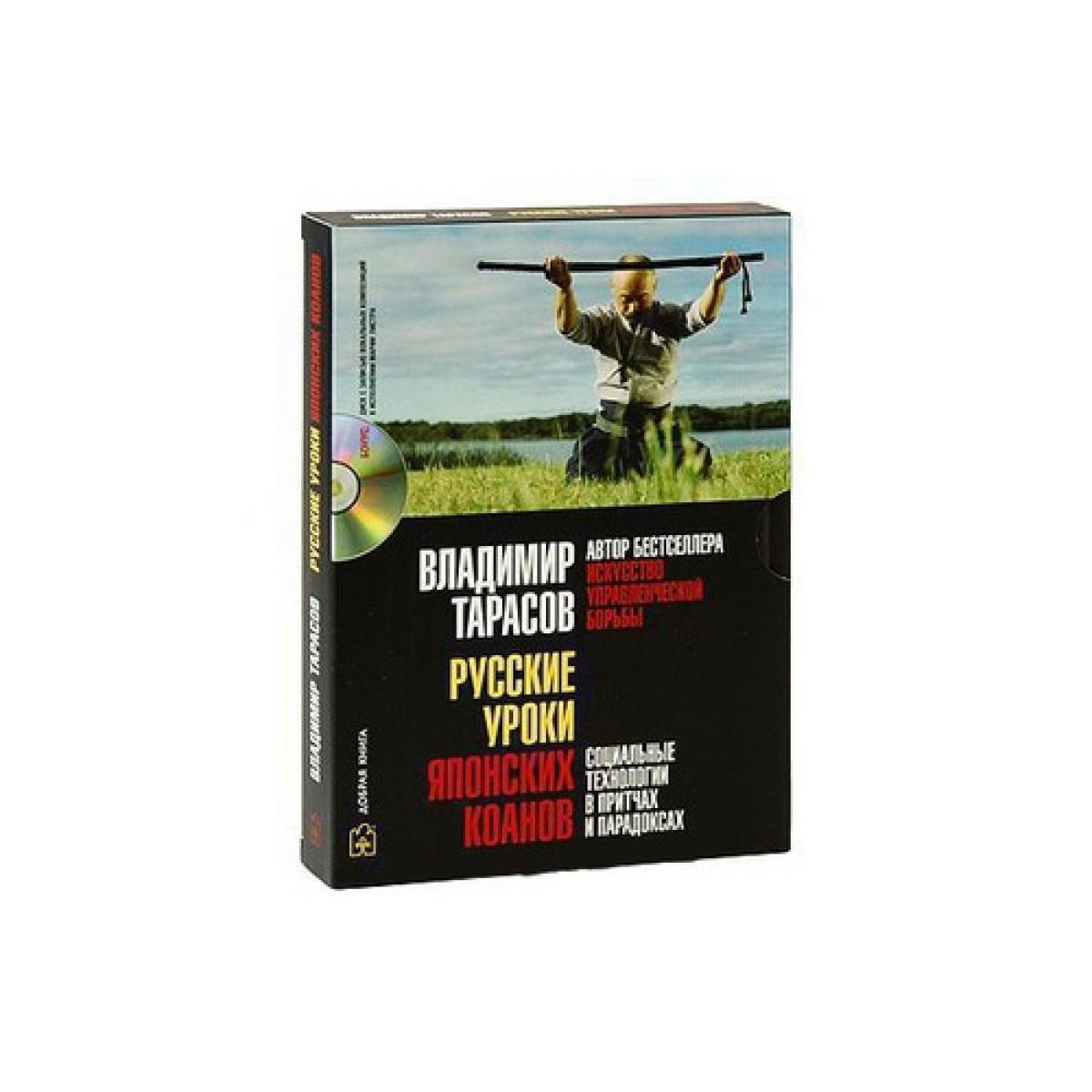Обложка книги:  в.к. тарасов - русские уроки японских коанов