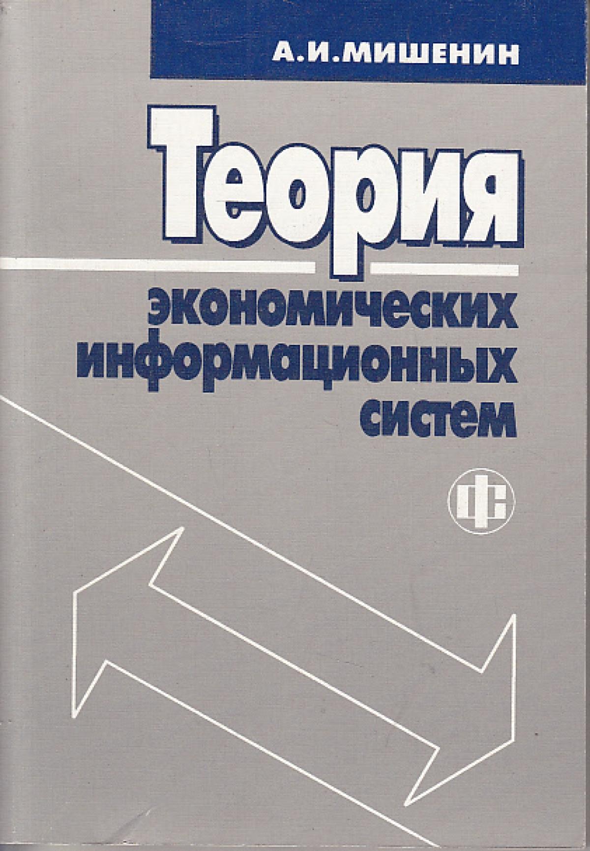 Обложка книги:  а. и. мишенин - теория экономических информационных систем