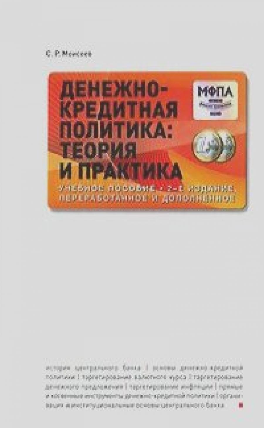 Обложка книги:  моисеев с.р. - денежно-кредитная политика. теория и практика