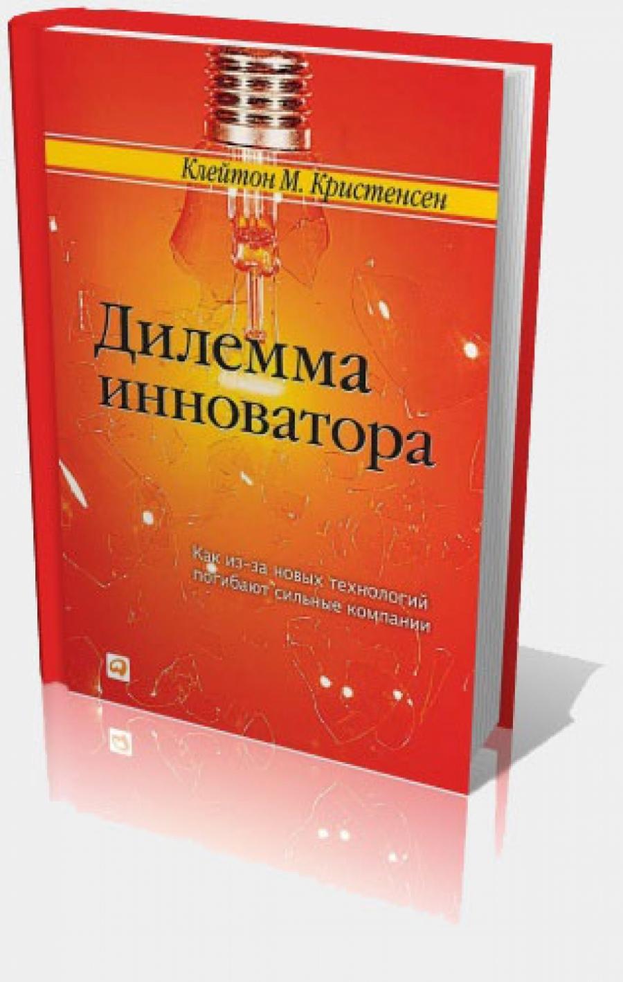Обложка книги:  клейтон м.кристенсен - дилемма инноватора