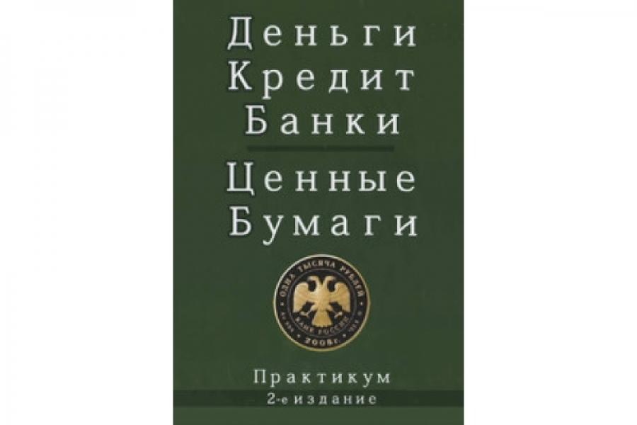 Обложка книги:  е. ф. жуков - деньги. кредит. банки. ценные бумаги. практикум