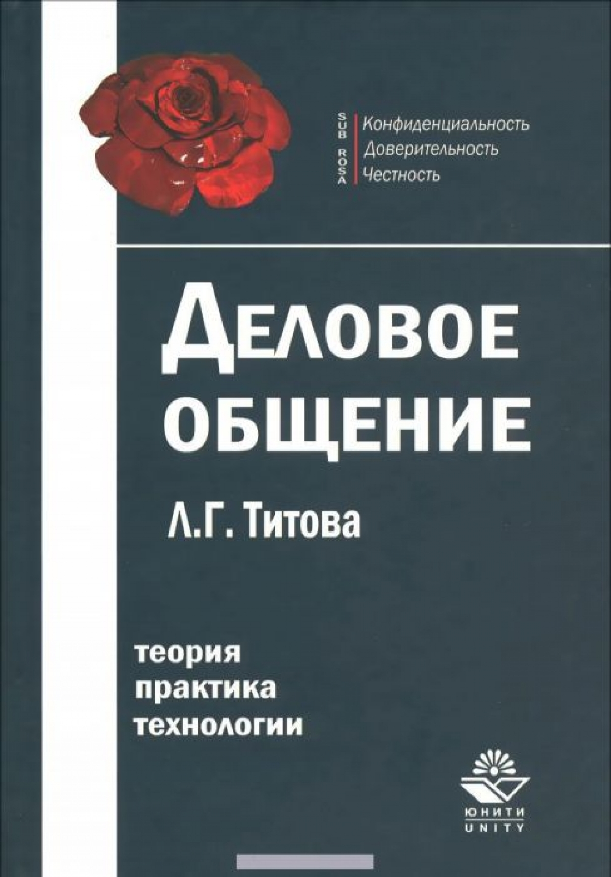 Обложка книги:  титова л.г. - деловое общение