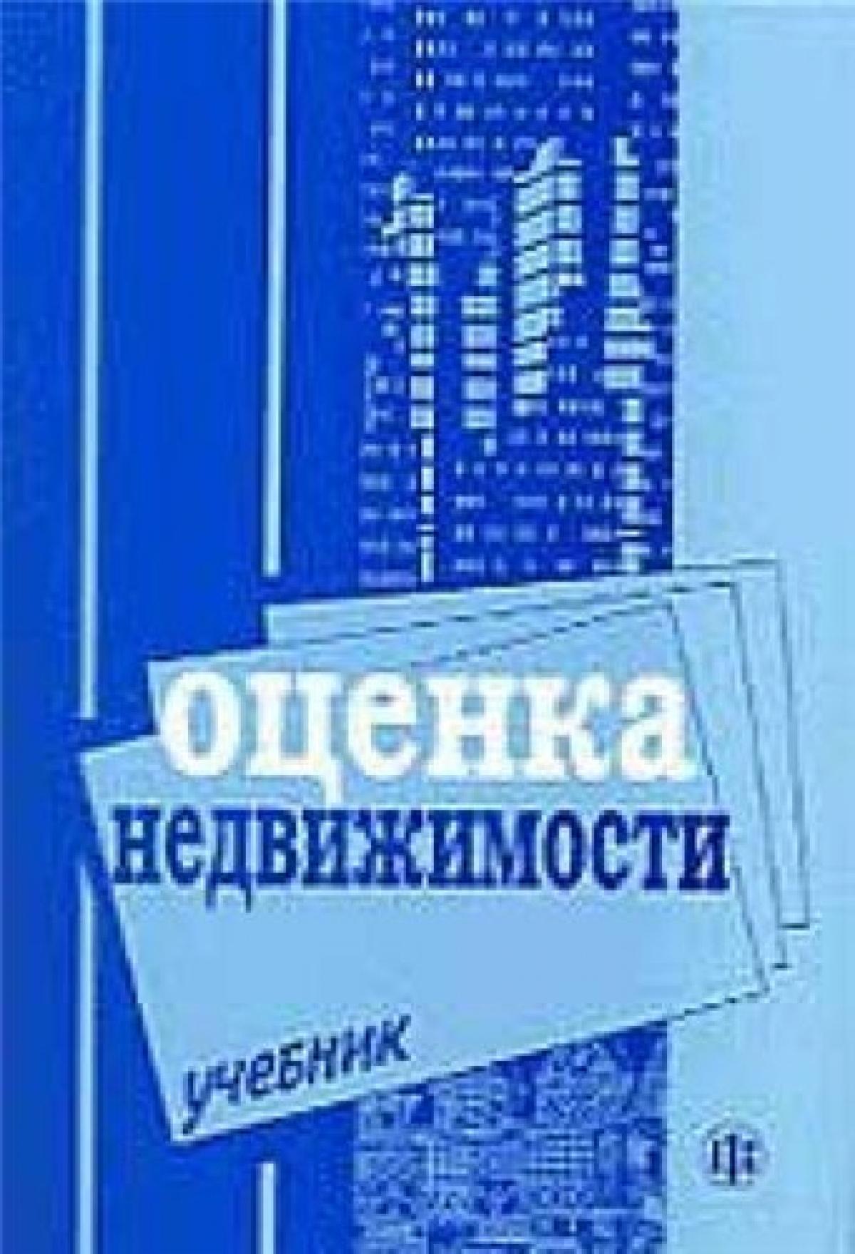 Обложка книги:  грязнова а. , федотова м. - оценка недвижимости