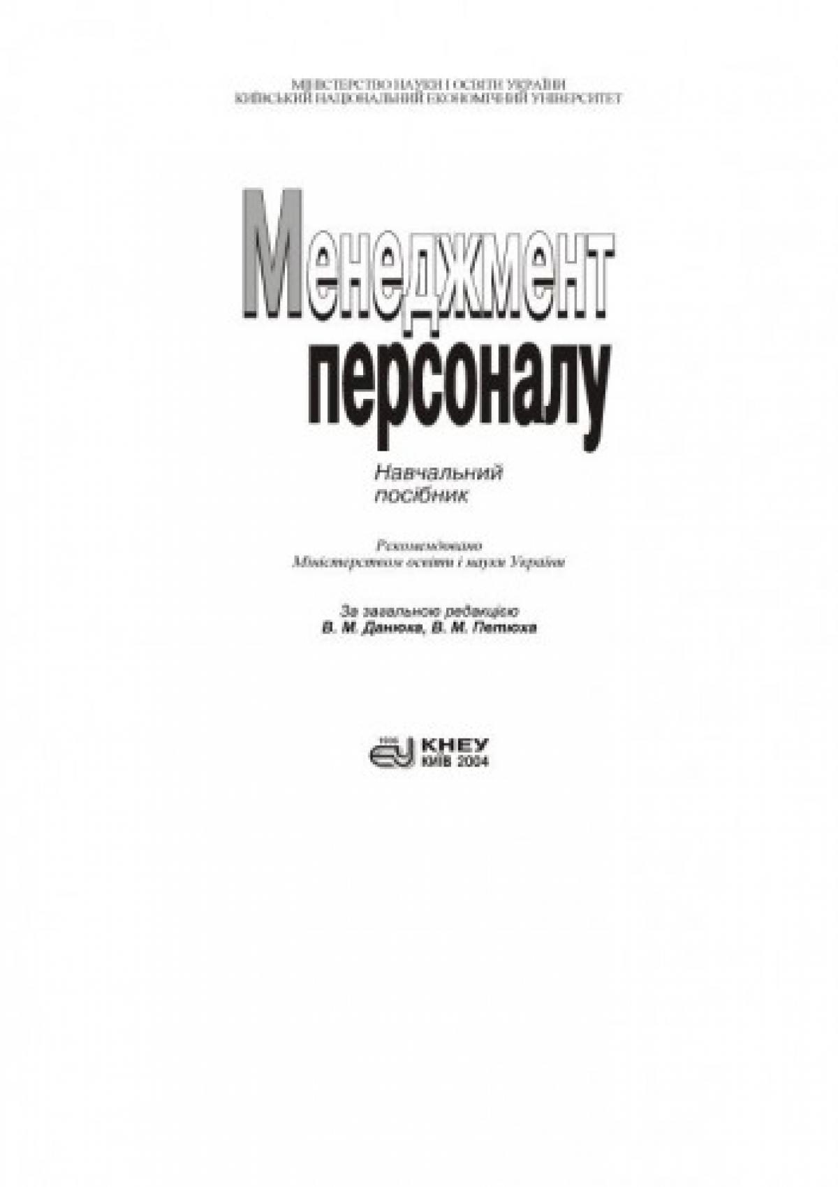 Обложка книги:  данюк в. м., петюх в. м., цимбалюк с. о - менеджмент персоналу менеджмент персонала.