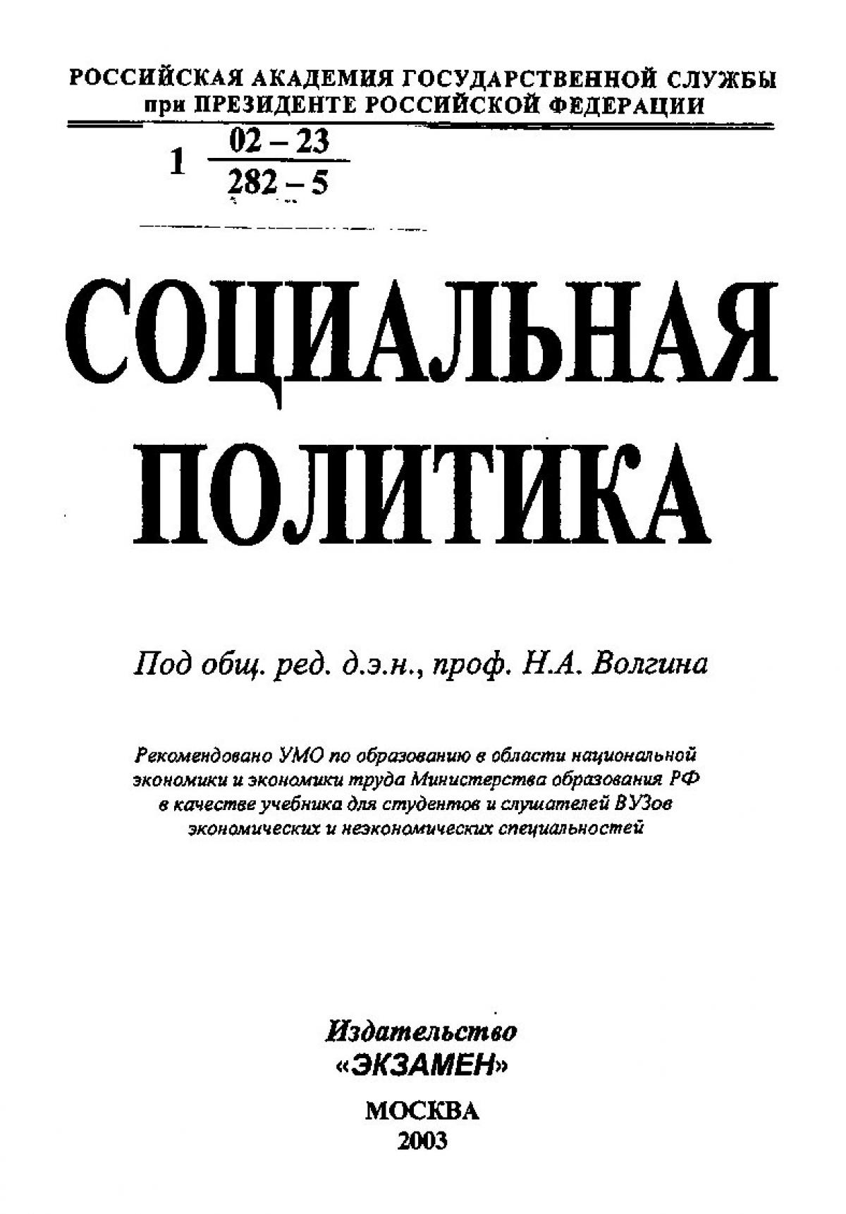 Обложка книги:  н.а. волгин - социальная политика