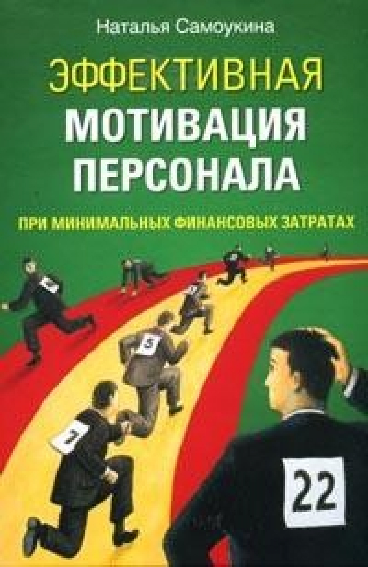 Обложка книги:  наталья самоукина - эффективная мотивация персонала при минимальных финансовых затратах
