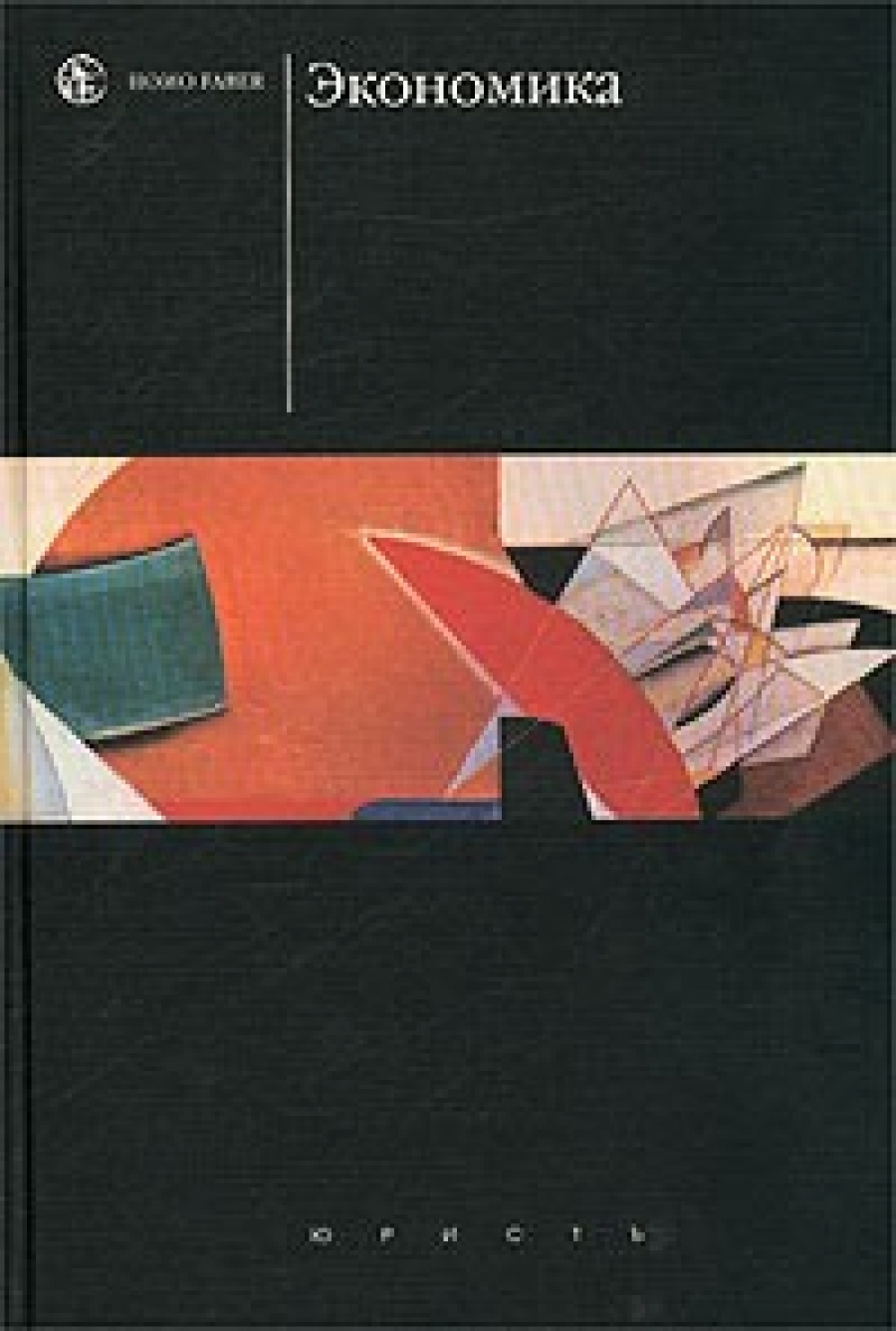 Обложка книги:  а.с.булатов - экономика