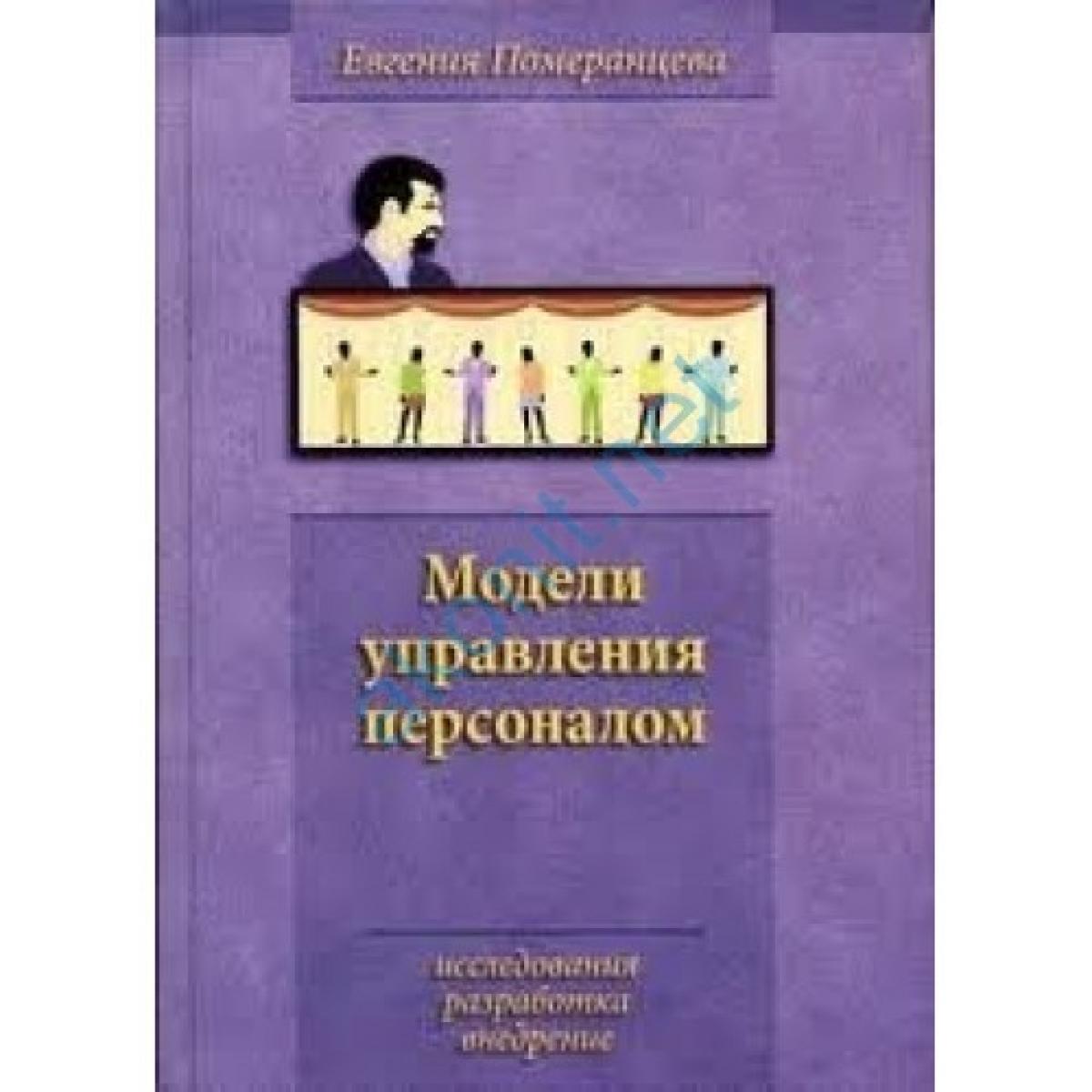 Обложка книги:  померанцева е. - модели управления персоналом