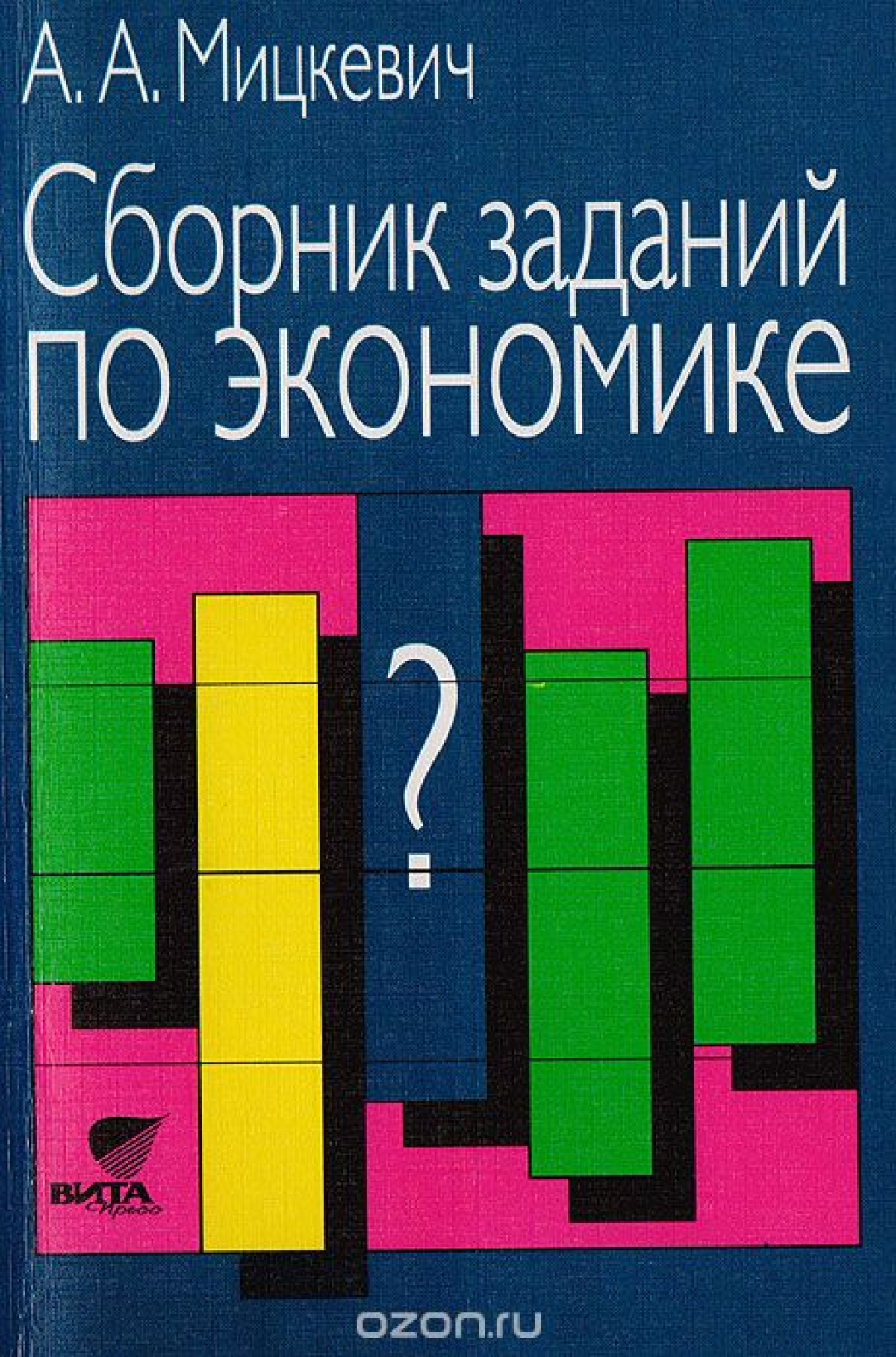 Обложка книги:  а.а. мицкевич - сборник заданий по экономике