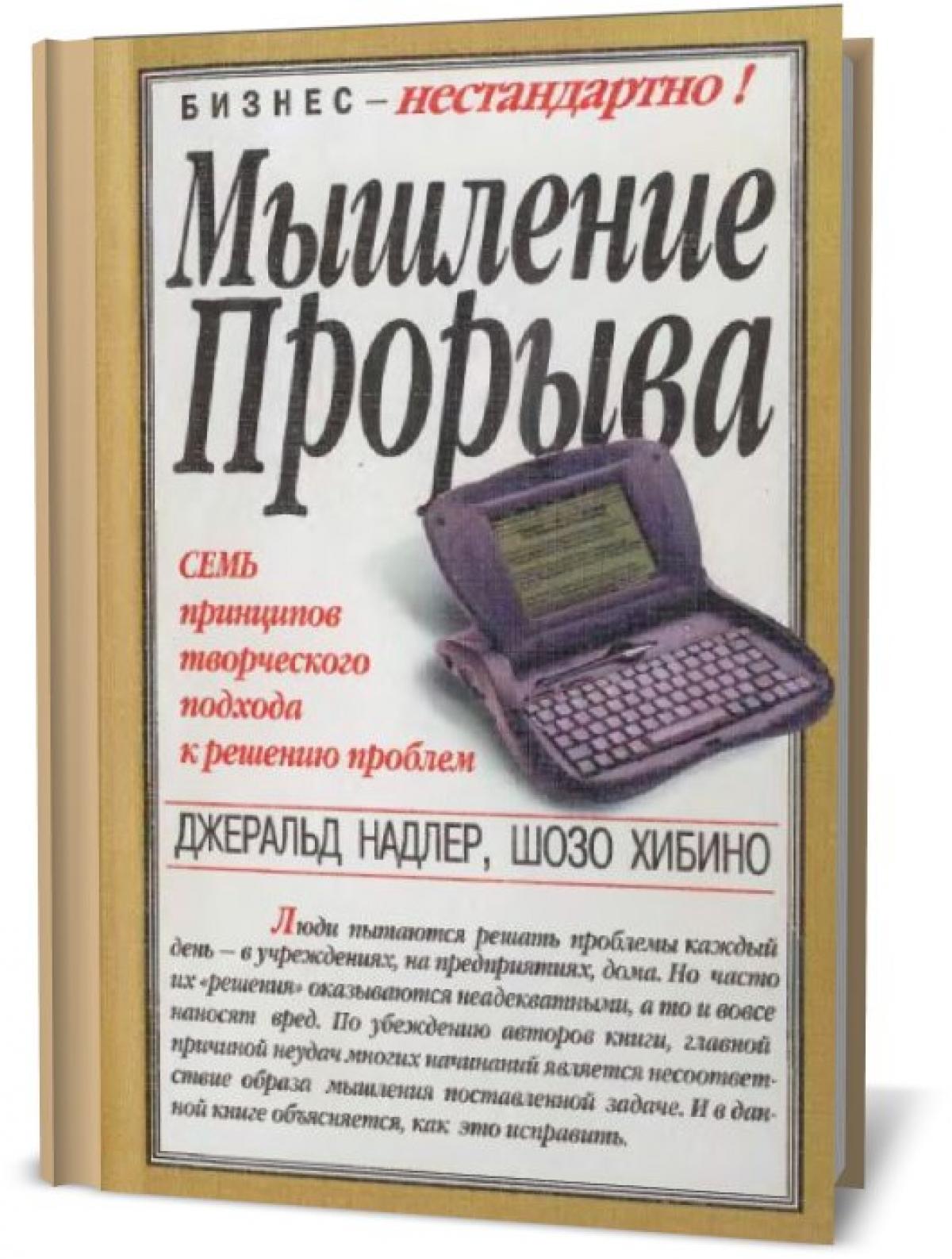 Обложка книги:  надлер д., хибино ш. - мышление прорыва