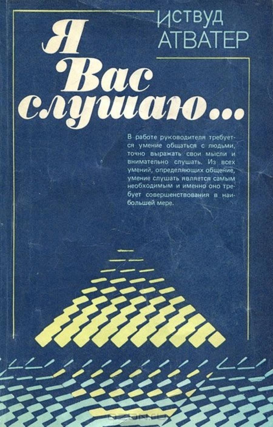 Обложка книги:  иствуд атватер - я вас слушаю