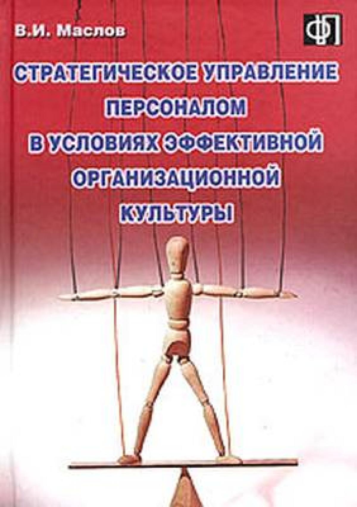 Обложка книги:  маслов в.и. - стратегическое управление персоналом в xxi веке