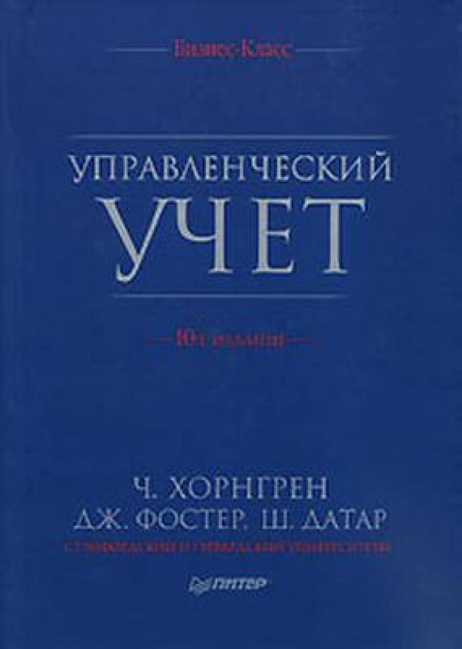 Обложка книги:  хорнгрен ч., фостер дж., датар ш. - управленческий учет