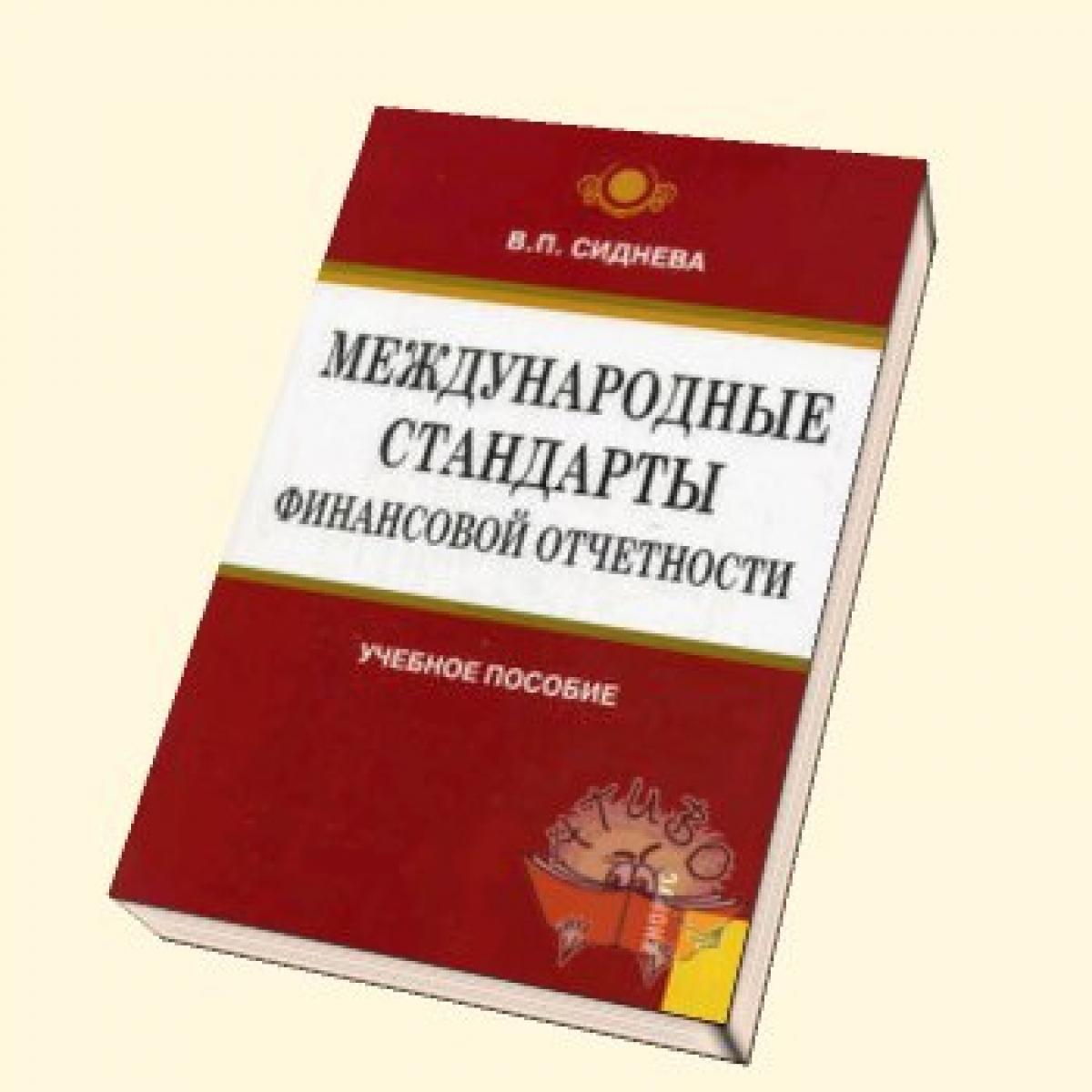 Обложка книги:  международная система финансовой отчетности в деятельности предприятий