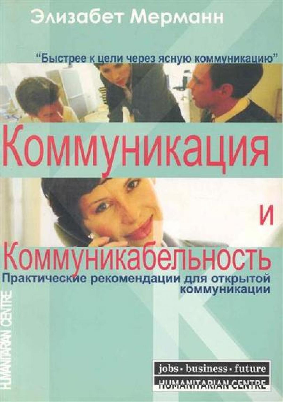 Обложка книги:  мерманн э. - коммуникация и коммуникабельность