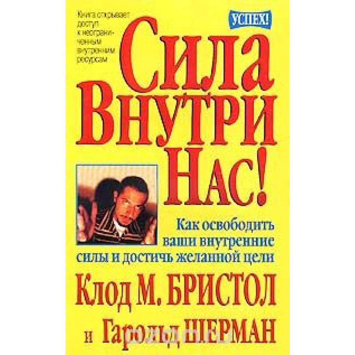 Обложка книги:  клод м. бристол и гарольд шерман - сила внутри нас