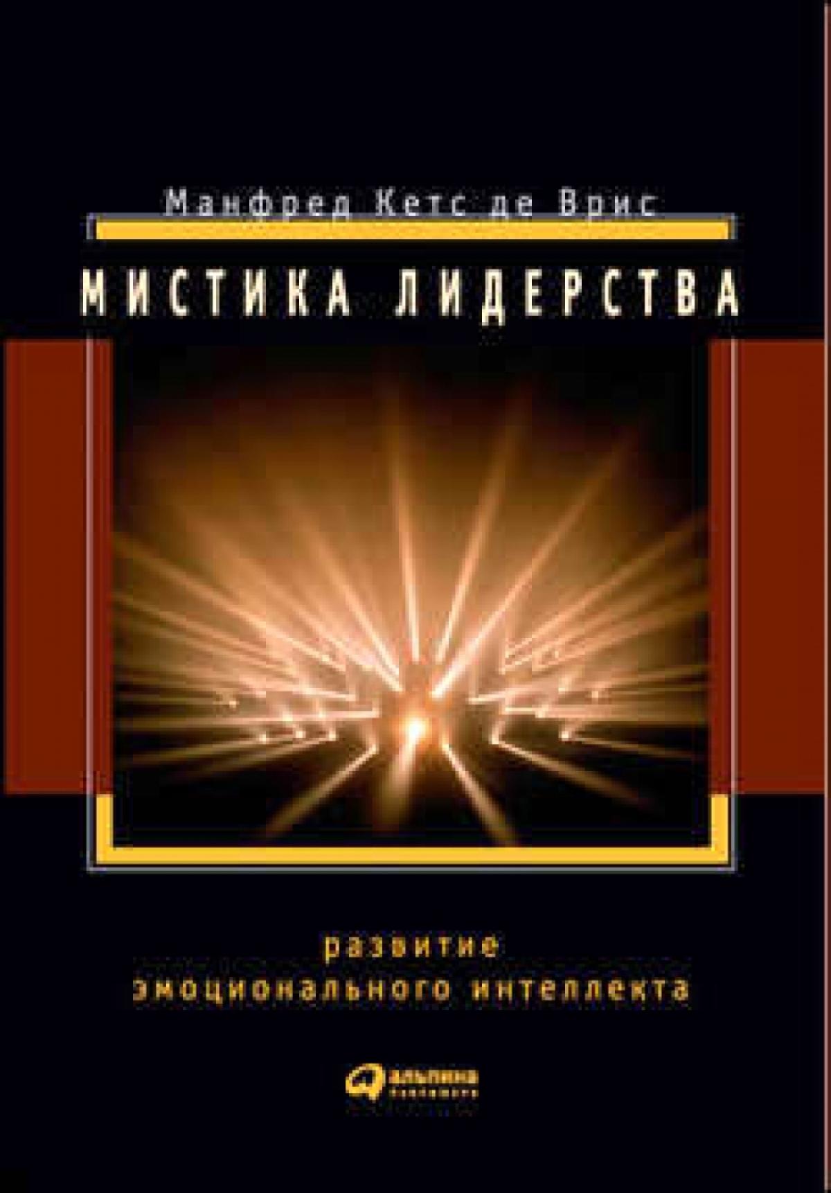 Обложка книги:  манфред кэ де ври - мистика лидерства. развитие эмоционального интеллекта