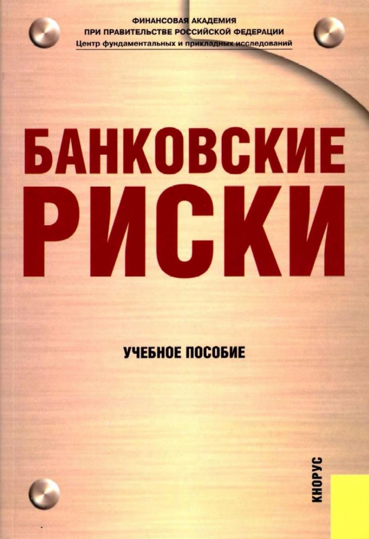 Обложка книги:  о.и. лаврушин, н.и. валенцева - банковские риски